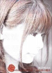 $声優 鵜澤明日香オフィシャルブログ Black&White-Solitarl Princess