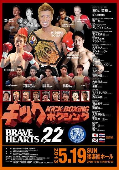新日本キックボクシング協会