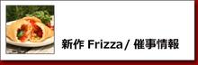 $世田谷 新名物!Frizza(フリッツァ) 「C'est Moi!」のブログ