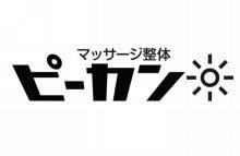 $札幌 絶好調整体師!ブログ