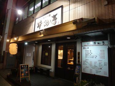 横浜発 驢馬人の美食な日々-HonmaruteiYokohama