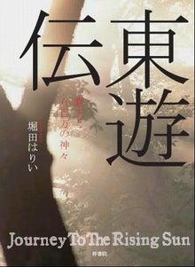「東遊伝」著者はりいと猫サリーのブログ-cover