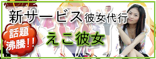 【えこ彼女】春菜のブログ