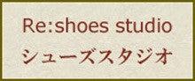 靴やバッグのクリーニング&修理をしている「シーズン」のブログです。-シューズスタジオ 公式サイト