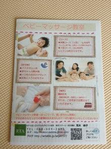★徳島★赤ちゃんとママのためのベビーマッサージ教室・資格取得スクール ~ほっこり~