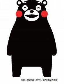 $東京熊本県人会 事務局Blog