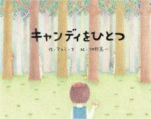 $マユミーヌ オフィシャルブログ『マユミーヌのわたしのワルツ♪♪』 by アメーバブログ-キャンディをひとつ