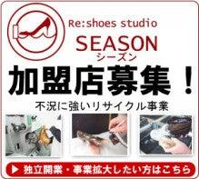 靴やバッグのクリーニング&修理をしている「シーズン」のブログです。-独立支援事業 シーズン 公式サイト