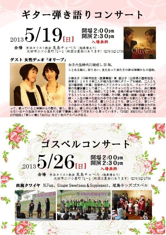 ぐんまの夢見人BLOG■群馬県太田市■-春の二週連続コンサート