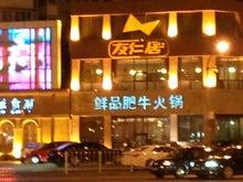 のどか&よしあきの観察日記 IN 北京-4月30日牛火