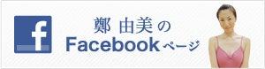 鄭由美Facebook