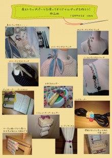 ★家庭用ミシンで下着縫製2★