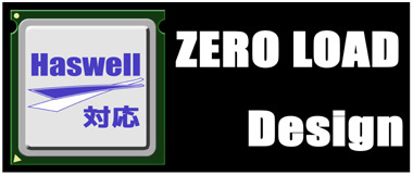 -&quot;Haswell&quot;ZERO LOAD Design
