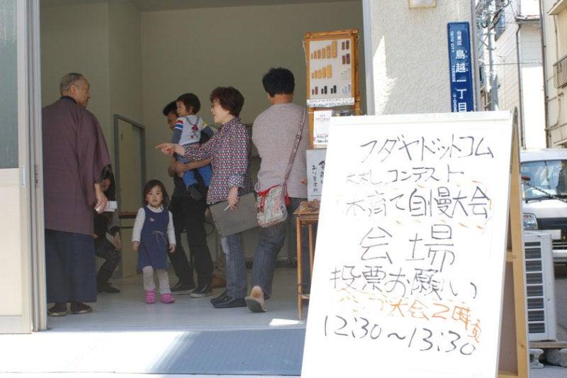 浅草鳥越 名入れ木札専門店の 職人 芳雲の絆づくり-投票に岡田親さんも