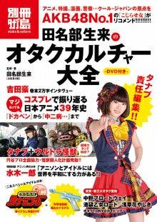 $田名部生来オフィシャルブログ「生っ来生来にしてあげる!っぐへ」Powered by Ameba