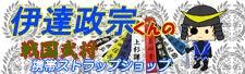 戦国武将グッズ通販サイトのブログ~携帯ストラップ販売中!~-伊達政宗バナー