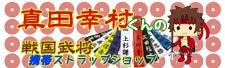 戦国武将グッズ通販サイトのブログ~携帯ストラップ販売中!~-真田幸村バナー
