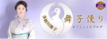 多岐川舞子 オフィシャルブログ 「舞子便り」 Powered by Ameba-舞子便り