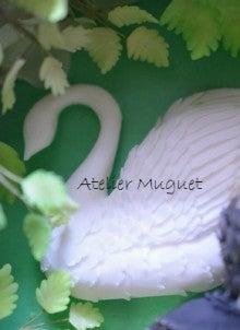 Atelier Muguet(アトリエ ミュゲ)-スワン+葉