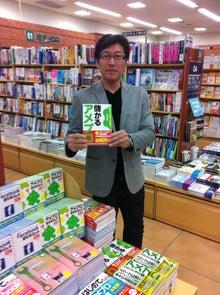 3ヶ月で10kg痩せる!健康ダイエット専門パーソナルトレーニング-田渕氏儲かるアメブロと私、文教堂130502浜松町