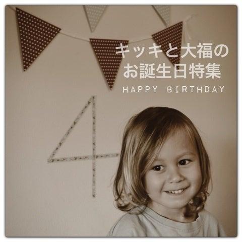 キッキと大福のお誕生日特集
