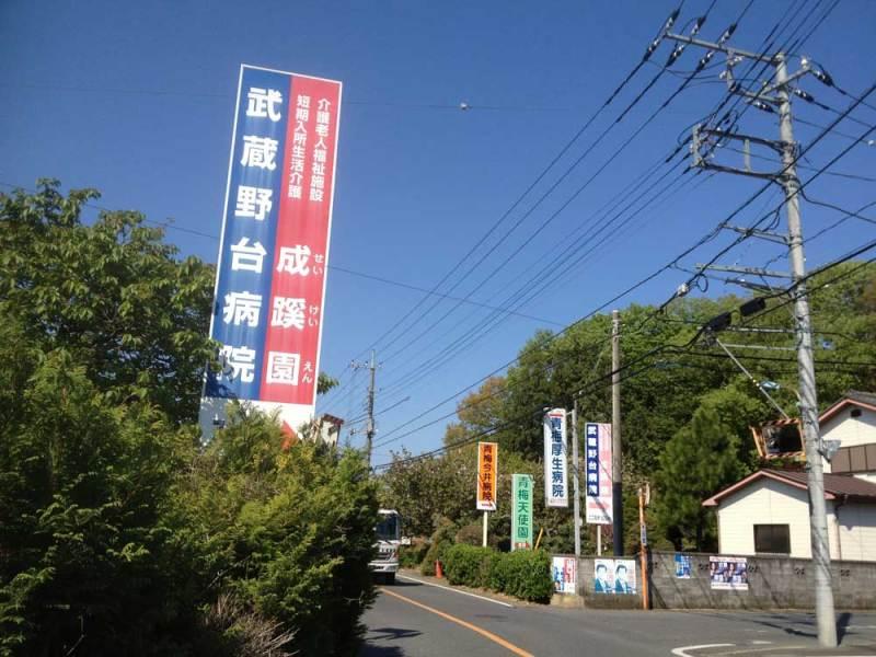 今井城/都道からの入口