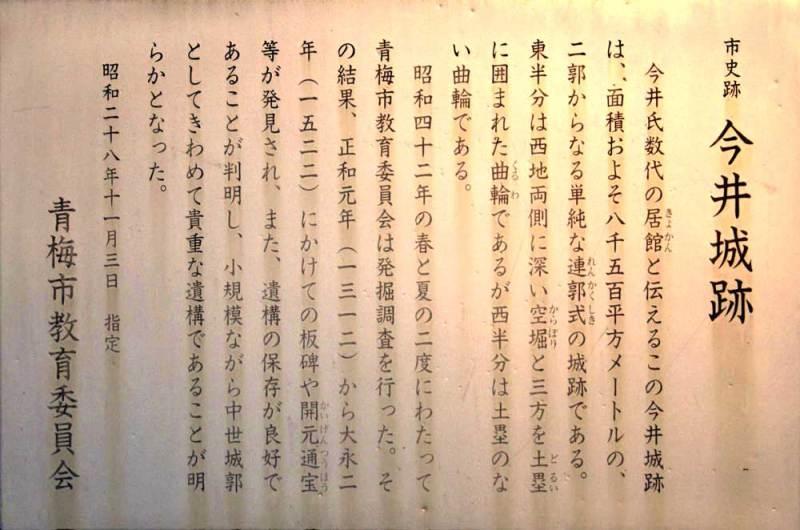 今井城/説明板