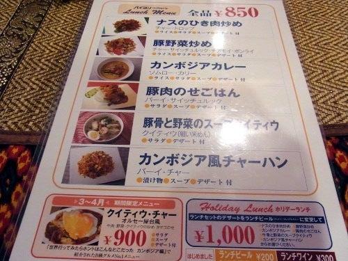 ランチ de 諸国漫遊-バイヨン4ランチメニュー