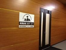 $ひろみちゃんと10pooのおきらくブログ-新オフィス