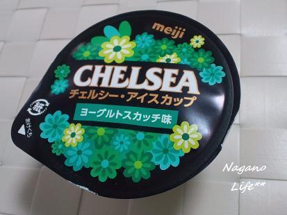 Nagano Life**-チェルシー