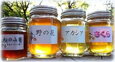 $ 遠藤養蜂園 EndoApiaries