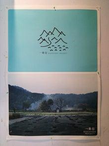 逆走さんの逆走日記-ポスター