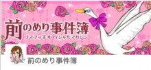 $ゴマブッ子オフィシャルブログ「あの女」Powered by Ameba