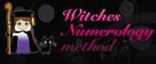 $魔女たちと黒猫のプライベートサロン