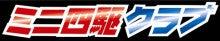 $タミヤ プラモデルファクトリー トレッサ横浜店 「マスター&スタッフの休憩室」