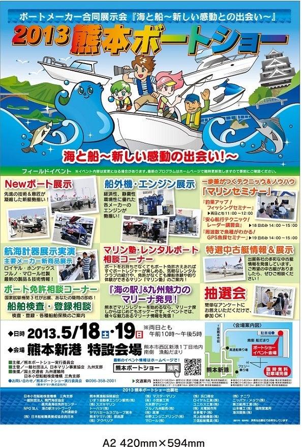 熊本ボートショー