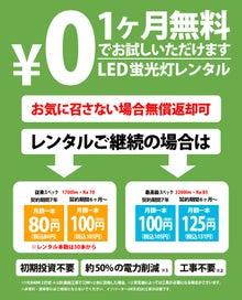 $★オリックス引受け【LED蛍光灯レンタル】富士総業株式会社