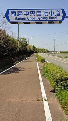 おやまのしゅっぽ 出発進行~♪-播磨中央自転車道