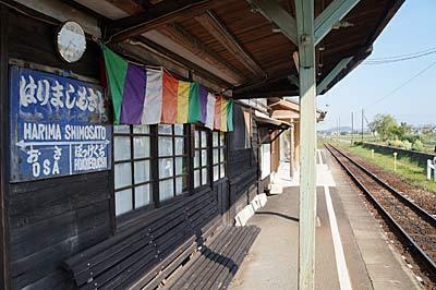 おやまのしゅっぽ 出発進行~♪-播磨下里駅