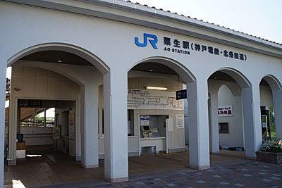 おやまのしゅっぽ 出発進行~♪-粟生駅の駅舎