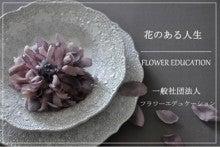 横浜都筑 たまプラーザ 日吉 プリザーブドフラワー教室 Blossom**ブロッサム-FEJHP