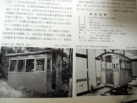 d05090/松山人車軌道