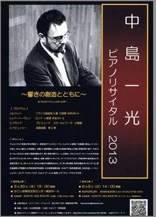 Kirin's Cafe  Style  /  カフェ・雑貨・グルメ & 街歩き-中島一光 ピアノリサイタル2013(1200ppi)