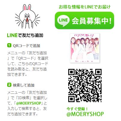 MoeryShop静岡店のブログ-LINE会員募集中!!