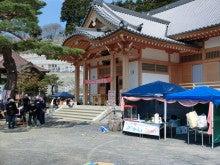 浄土宗災害復興福島事務所のブログ-20130429気仙沼①