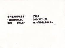$クレジットカードミシュラン・ブログ-ANA WIDE朝食無料