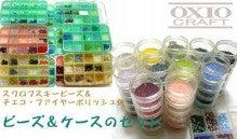 OXIO-CRAFT(オキクラ)の「革雑貨」制作日記-ビーズ