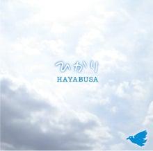 HAYABUSA official BLOG-hikari