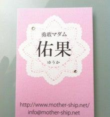 MotherShipのキラキラ☆日記-佑果