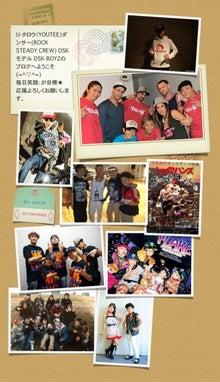 U-タロウオフィシャルブログ「U-タロウ(YOUTEE)のRSC 4 LIFE」Powered by Ameba